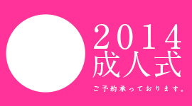 seijinshiki-img01S3